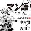 『マンガ漂流者(ドリフター)』36回 吉田アミ×中村賢治による「マン語り」Vol.4前哨戦!?