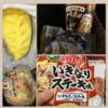 Negozi di alimentari a marzo ecc\(○^ω^○)/