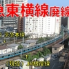 東急東横線廃線探訪(後編)高島町~横浜~東横フラワー緑道を歩く!