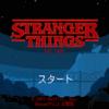 「STRANGER THINGS」というアプリの感想(バグイモムーンロマエ)