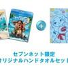 モアナと伝説の海MovieNEXはセブンネット予約でハンドタオルが付いて来る!