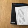 Kindle Paperwhite 32GB、マンガモデル、Wi-Fi 、ホワイト、キャンペーン情報つきモデルを購入したので開封の儀をしたいと思うのである。