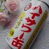 美尻ハイサワーレモン缶チューハイを飲んでみた口コミ!