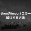 pythonのimportエラー ValueError: Attempted relative import in non-package を雑に解決する