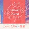 Laravel Osaka 2016 で話してきました