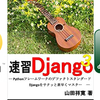 【感想】『速習 Django 3』【Python】