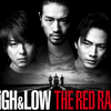 HiGH&LOW THE MOVIE シリーズが見放題!on dTV !!