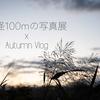 【半径100mの写真展 x Vlog】秋深まる北川尻ーA7R3 x RX100m7ー
