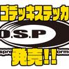 【O.S.P】ボートデッキを彩るアイテム「ロゴデッキステッカー」発売!