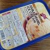 【コスパ】気軽にリッチなトップバリュのダブルキャラメルアイスクリーム!