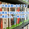 ポンティーのウミガメのスープ Vol.4 公開 再生できないとわかっているDVDをなぜ買った?