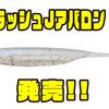 """【フィッシュアロー】ボディにアワビ粉を配合「フラッシュJアバロン 3""""」発売!"""