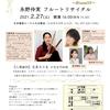 2月27日(土) 永野伶実フルートリサイタル(大分市)