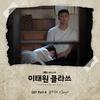 【歌詞訳】Yoon Mirae(ユン ミレ) / Say