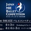 【新着コンクール】第7回全国MIEバレエコンペティション