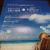 ヒルトン・ハワイ3泊招待 または 6000 JALマイルプレゼント!!!