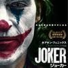 JOKER  〜本当の悪は笑顔の中にある〜