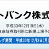 【BB期間:12/3~12/7】ソフトバンク株式会社IPOの応募期間、仮条件、申込日、初値考察