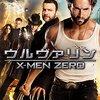 【映画】『ウルヴァリン:X-MEN ZERO』ヒュー・ジャックマンから始める X-MEN 特集①