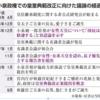 秋篠宮がメンバーに入っている皇室関連の「有識者会議」なんて、茶番!