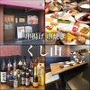 【オススメ5店】九条・西九条・弁天町・大正・住之江(大阪)にある串揚げが人気のお店