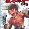 中学生の時ボクシングにハマっていました(*´ω`*)wきっかけがあしたのジョーw