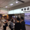 東京駅|Scan for tree|岩手県宮古市 植樹ツアーに出発!