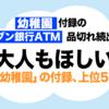 『幼稚園』9月号付録のリアルすぎる「セブン銀行ATM」が品切れ続出!大人もほしい『幼稚園』の付録、上位5つ。