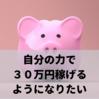 主婦が30万円稼ぐ方法は?【目標】