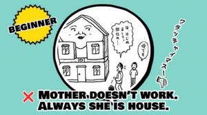 house と home。「家にいる」ときに使うのはどっち?