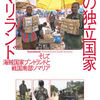 高野秀行「謎の独立国家ソマリランド」