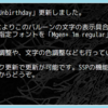 バルーン「Unbirthday」更新