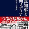 沖縄地元紙、米海兵隊員の人命救助を報道せず。