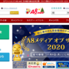 おススメしたい大手アフィリエイトサービス(ASP)6選!!【ブログ初心者必見】