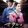 韓国時代劇から