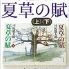 10/7 Kindle今日の日替りセール