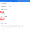 GCP の OAuth 2.0 grant_type=refresh_token で「Token has been expired or revoked.」が発生する場合の対処方法