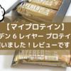 【マイプロテイン】何味??ゴールデン 6 レイヤー プロテイン バーのレビュー