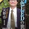青色LEDの活用は始まったばかり~『天野先生の「青色LEDの世界」 光る原理から最先端応用技術まで 』天野 浩氏(2015)