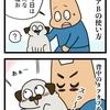 【犬漫画】犬を吸いたい