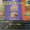 マクドナルドのレギュラー争奪イベント、レギュラー化が楽しみ    ~食レポ編