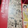 玉城文庫で買った松旭斎天勝の南座公演のチラシーー「見世物興行年表」で昭和8年3月と確認ーー