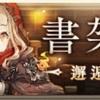 【シノアリス】書架ト赤 攻略・豆知識