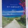 原田マハさんの「カフーを待ちわびて」を読みました