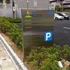 愛知県名古屋市守山区でステンレスの自立サイン
