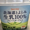 松山千春の歌声を聴くとつい買ってしまうヨーグルト セイコーマート 北海道