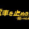 映画「電車を止めるな!(2020)」感想|千葉の鉄道会社が起死回生をかけて自主製作した珍作