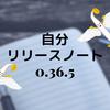 自分リリースノート(ver 0.36.5)