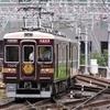 今日の阪急、何系?★増結①231…20200724