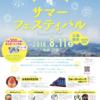 【サマーフェスティバル in 奈良競輪場】かき氷に夏グルメ、ステージショーなど夏を楽しめるイベント満載!(奈良市)
